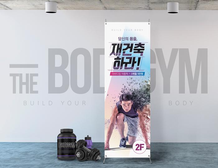 컨셉디자인 - 당신의 몸을 재건축하라!
