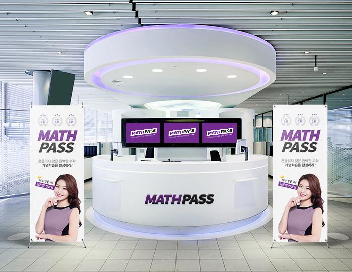 컨셉디자인 - 수학정도는 가볍게 패스!