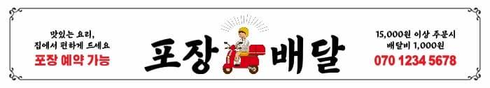 레트로, 뉴트로 감성 현수막 무료 디자인 템플릿