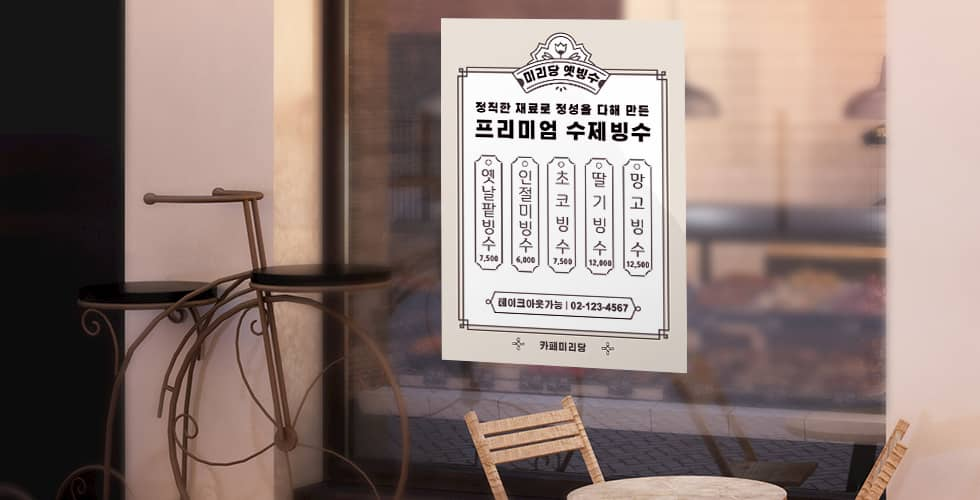 포인트인테리어 벽메뉴판 실사출력 디자인