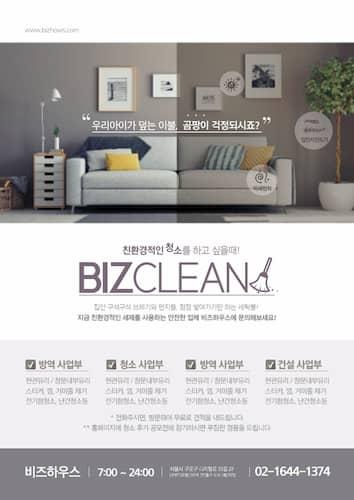 청소,세탁업종 전단지 디자인 템플릿