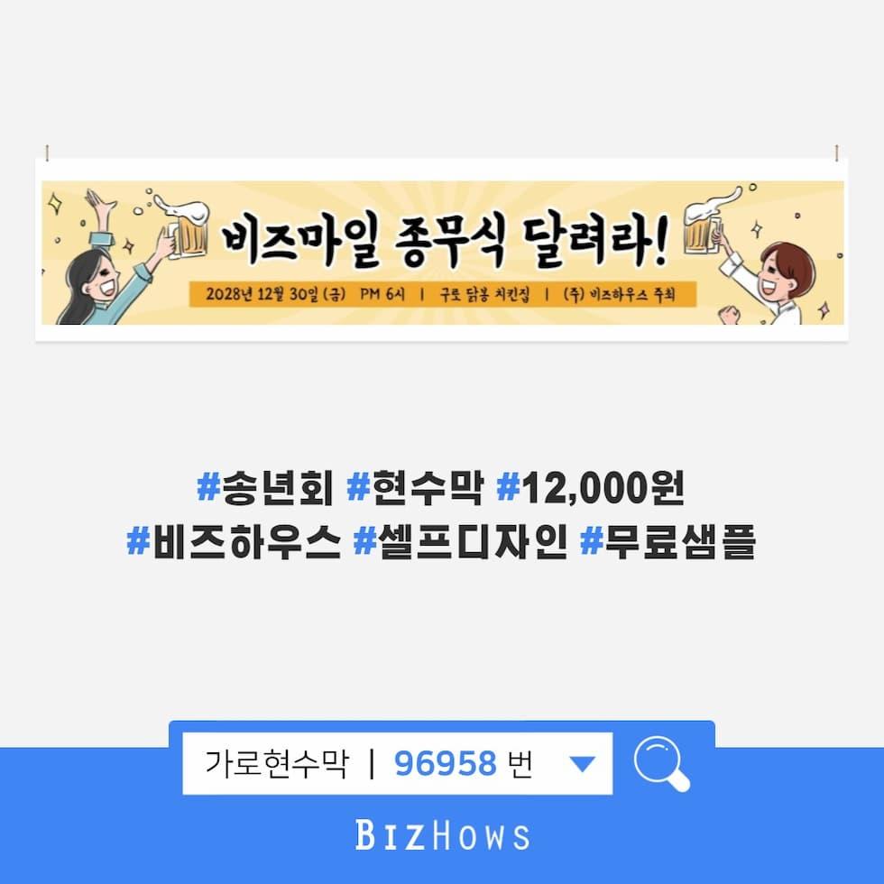 송년회 현수막 문구 무료 디자인 템플릿