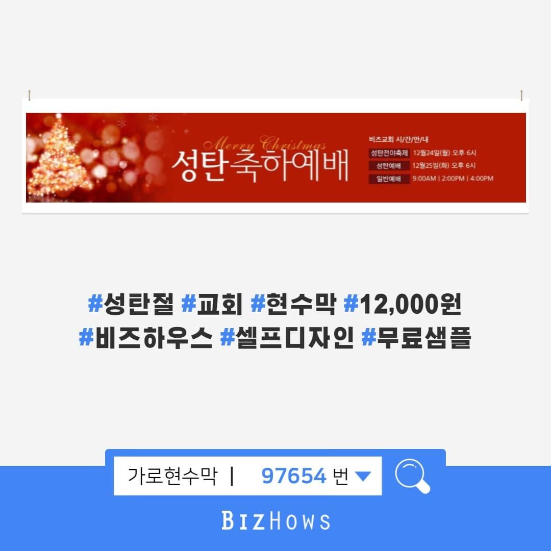 교회 크리스마스 현수막 디자인 템플릿 무료