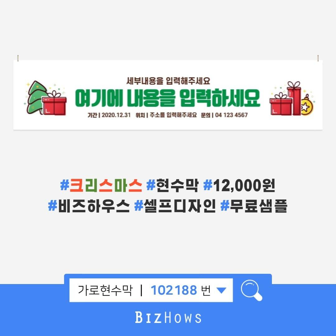 크리스마스 현수막 디자인 템플릿 무료