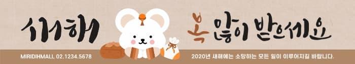 새해인사문구, 새해현수막 디자인 템플릿 무료