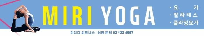필라테스 요가 홍보용 현수막 디자인 템플릿 무료
