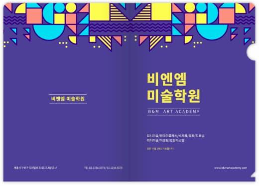수능특강, 방학특강, 학원홍보 L홀더, L자화일 무료 샘플 디자인 템플릿