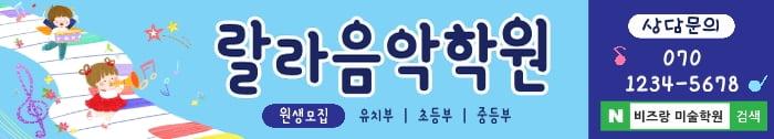 학원, 학원홍보, 현수막, 현수막제작, 현수막디자인, 학원홍보현수막, 홍보현수막