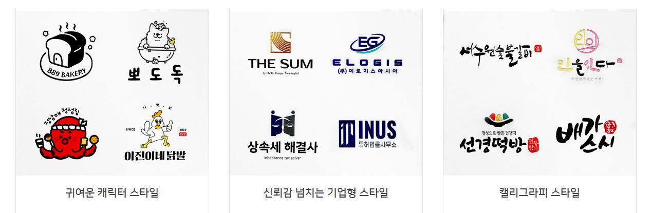로고, 로고디자인, 로고시안, 로고만들기, 로고제작, 로고의뢰, 무료로고, 무료로고사이트