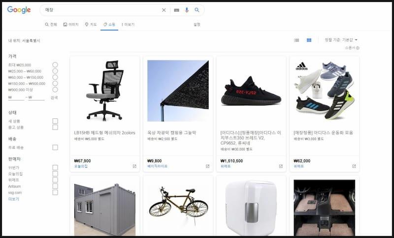 구글, 소상공인 대상 판매자센터 무료 등록 지원