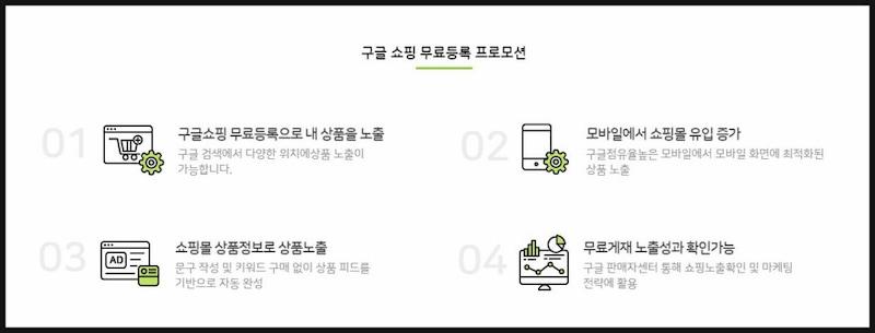 구글, 소상공인 대상 판매자센터 무료 등록 지원 (이미지출처: 예스콜닷컴)