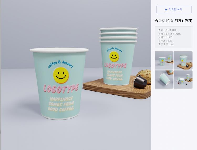 종이컵제작, 종이컵인쇄, 컵홀더인쇄, 컵홀더디자인, 에어홀더, 컵홀더제작
